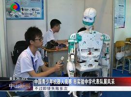中国青少年机器人竞赛 市实验中学代表队展风采
