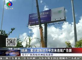 坦洲:清拆高速旁大型广告牌 累计过万平方违规广告被拆除