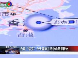 """台风""""洛克""""来去匆匆,它到底对中山产生了什么影响?"""