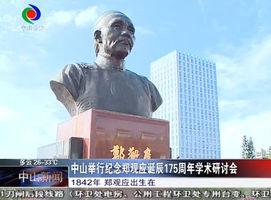 中山举行纪念郑观应诞辰175周年学术研讨会