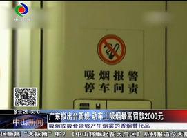 广东拟出台新规 动车上吸烟最高罚款2000元