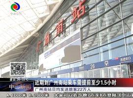 近期到广州南站乘车需提前至少1.5小时