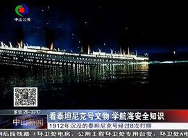 看泰坦尼克号文物 学航海安全知识