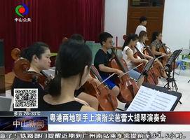 粤港两地联手上演指尖芭蕾大提琴演奏会
