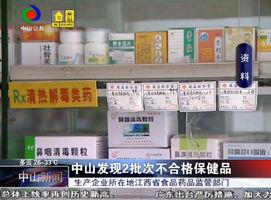 中山发现2批次不合格保健品