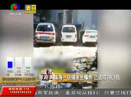珠海一店铺发生爆炸 已造成1死1伤
