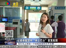 记者带路!下船后如何去深圳机场和市区?