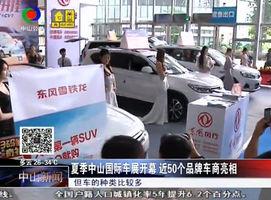 夏季中山国际车展开幕 近50个品牌车商亮相