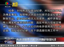 中山市公安局巡警支队副支队长刘伟刚被开除党籍和公职