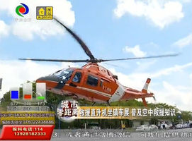 救援直升机坐镇车展 普及空中救援知识