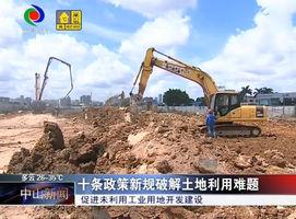 市政府常务会议审议《关于促进土地利用支持产业发展的若干意见》