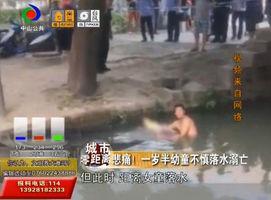 悲痛!一岁半幼童不慎落水溺亡