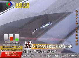 小车前挡风玻璃被砸烂 疑似螺丝钉惹祸