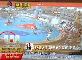 泳池溢水道格栅断裂 泳客被刮伤脚