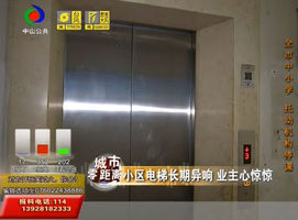 小区电梯长期异响 业主心惊惊