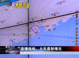 """台风""""天鸽""""明天白天登陆 可能正面袭击珠江口西岸"""