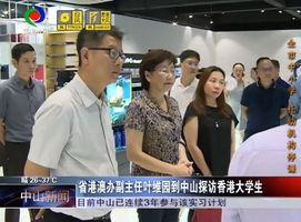 省港澳办副主任叶维园到中山探访香港大学生