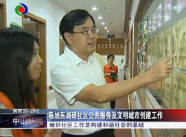 陈旭东调研社区公共服务及文明城市创建工作