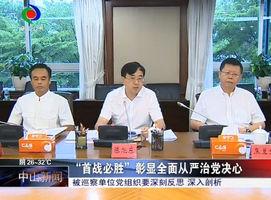 中山召开十四届市委第一轮巡察工作情况汇报会