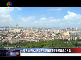 小榄古镇坦洲入选省首批健康城市健康村镇试点名单