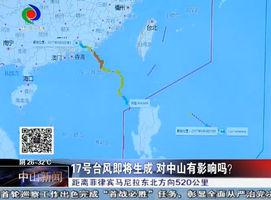 17号台风即将生成 对中山有影响吗