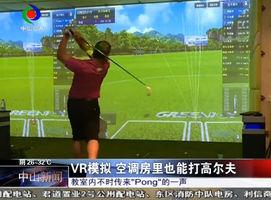 VR模拟 空调房里也能打高尔夫