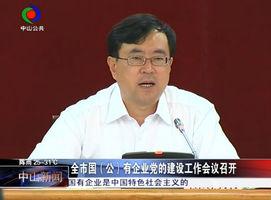 全市国(公)有企业党的建设工作会议召开