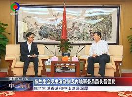 焦兰生会见香港政制及内地事务局局长聂德权