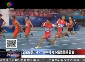 全运会男子4×100米接力苏炳添摘得首金