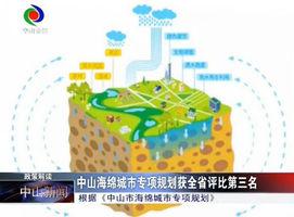 中山海绵城市专项规划获全省评比第三名