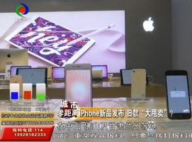 """iPhone新品发布 旧款""""大甩卖""""?"""