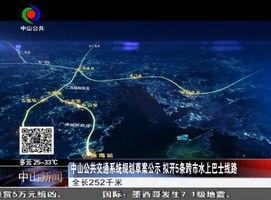 中山公共交通系统规划草案公示 拟开5条跨市水上巴士路线