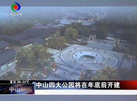 中山四大公园将在年底前开建