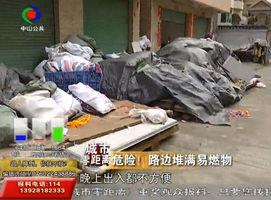 """三乡有""""小作坊""""在路边堆积易燃物?记者深入调查后发现..."""