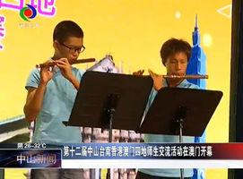第十二届中山台南香港澳门四地师生交流活动在澳门开幕