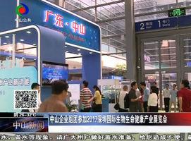 中山企业组团参加2017深圳国际生物生命健康产业展览会