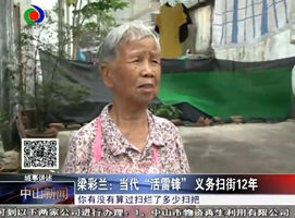 那条人来人往的中山大街,她静悄悄地义务打扫了12年