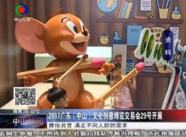 2017广东(中山)文化创意博览交易会29号开展