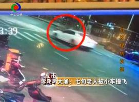 七旬老人被小车撞飞 司机涉嫌醉驾