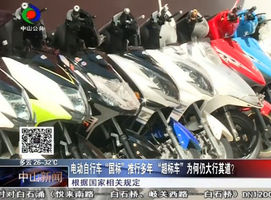 """电动自行车""""国标""""推行多年 """"超标车""""为何仍大行其道?"""