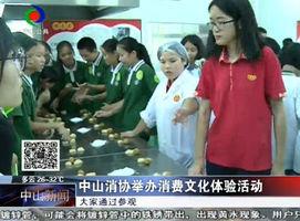 中山消协举办消费文化体验活动