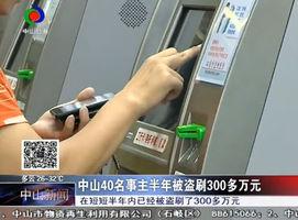 把磁条卡换了吧!中山40名事主半年被盗刷300多万元
