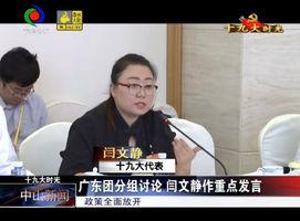 广东团分组讨论 闫文静作重点发言