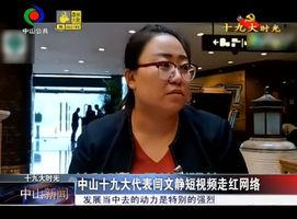 中山十九大代表闫文静短视频走红网络
