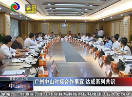 广州中山对接合作事宜  达成系列共识
