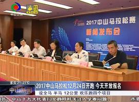 2017中山马拉松12月24日开跑 今天开放报名