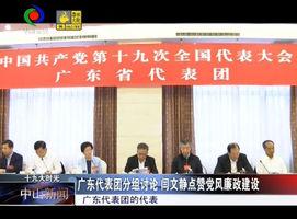 广东代表团分组讨论 闫文静点赞党风廉政建设