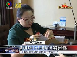 闫文静寄出十九大主题首日封  分享参会喜悦