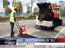 """易路美:道路养护设备科技改良上的""""达人"""""""