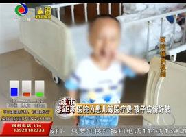有爱!病儿确诊脑子长虫因家贫离开医院,医院却追寻家长把孩子接回筹钱医治